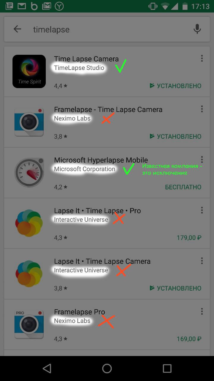 Имя разработчика в Google Play