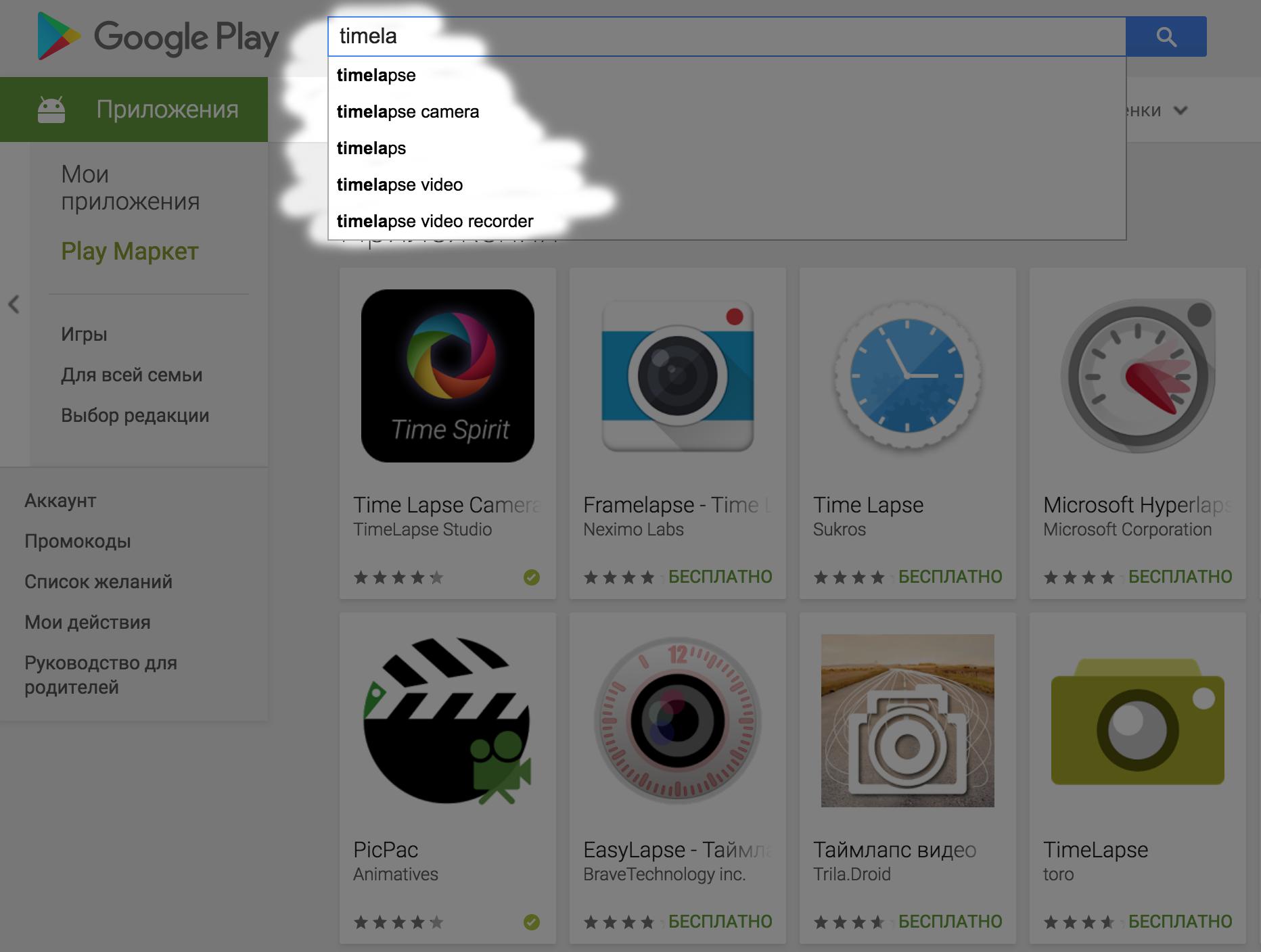 Выявление популярных ключевых слов в Google Play