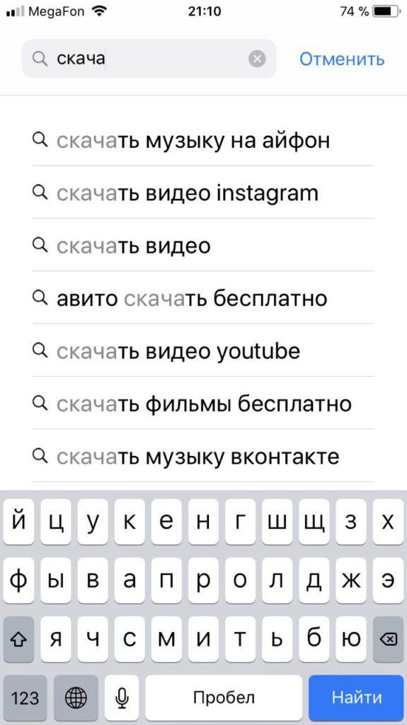 Поисковый запросы в App Store