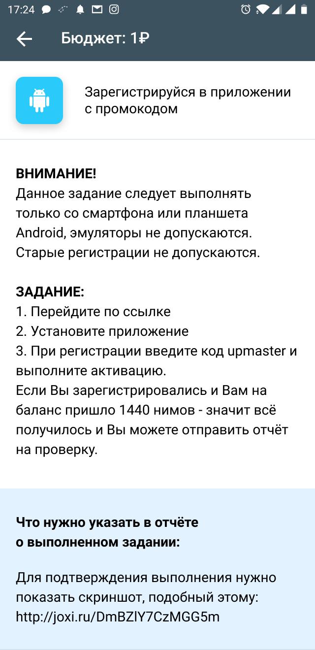 Скриншот задания для установки моб. приложения с доп. действиями.