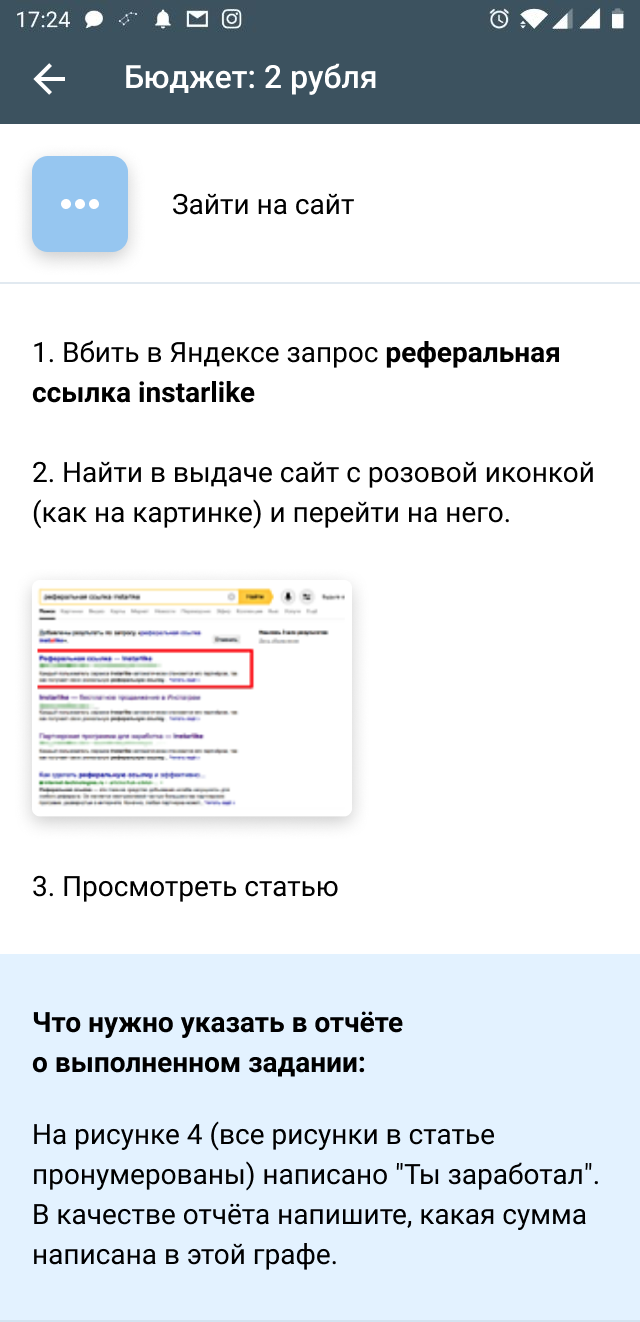 Скриншот задания для продвижения сайта