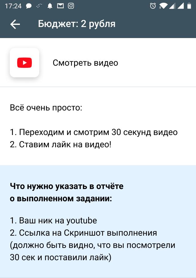 Скриншот задания для накрутки в Youtube.