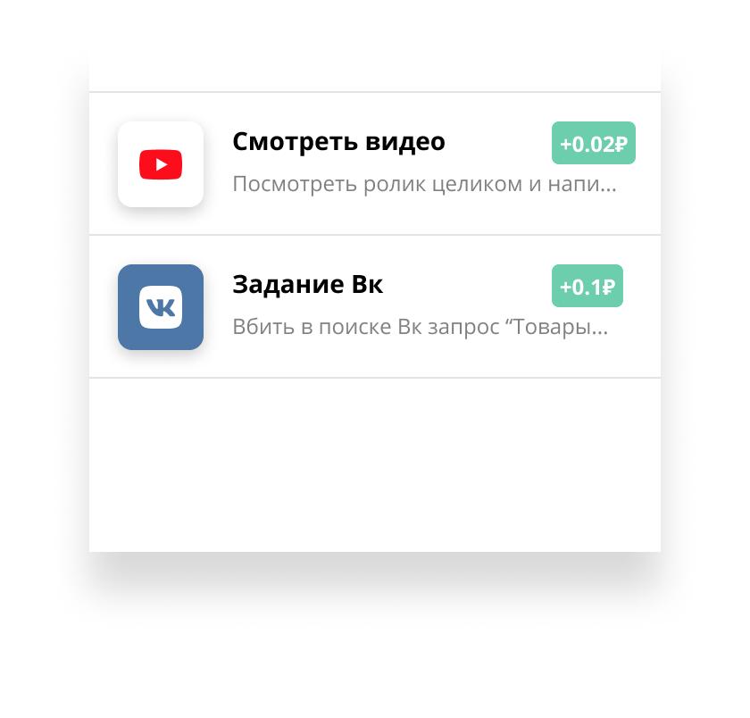 Скриншот из приложения для исполнителей
